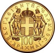 Greece 100 Drachmai Constantine II (Pattern strike) 1968  ΒΑΣΙΛΕΙΟΝ ΤΗΣ ΕΛΛΑΔΟΣ 100 ∙ ΔΡΑΧΜΑΙ ∙ coin reverse