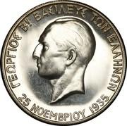 Greece 100 Drachmai Restoration of Monarchy (1940) Proof KM# 75 ΓΕΩΡΓΙΟΣ Β! ΒΑΣΙΛΕΥΣ ΤΩΝ ΕΛΛΗΝΩΝ 25 ΝΟΕΜΒΡΙΟΥ 1935 coin obverse