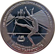 Greece 100 Drachmai XIII Pan-European Games - High Jump 1982 KM# 135 XIII ΠΑΝΕΥΡΩΠΑΙΚΟΙ ΑΓΩΝΕΣ ΣΤΙΒΟΥ ΑΘΗΝΑ 1982 Ι. ΟΛΥΜΠΙΑΔΑ 1896 PHTOI T'APPHTOI TE coin reverse