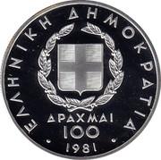 Greece 100 Drachmai XIII Pan-European Games - Long jump 1981 KM# 125 ΕΛΛΗΝΙΚΗ ΔΗΜΟΚΡΑΤΙΑ 1981 ΔΡΑΧΜΑΙ 100 coin obverse