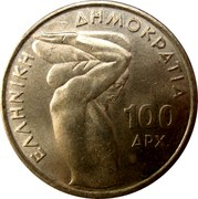 Greece 100 Drachmes Weight lifter Championship 1999 KM# 174 ΕΛΛΗΝΙΚΗ ΔΗΜΟΚΡΑΤΙΑ 100 ΔΡΧ. coin obverse