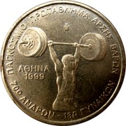 Greece 100 Drachmes Weight lifter Championship 1999 KM# 174 ΑΓΚΟΣΜΙΟ ΠΡΩΤΑΘΛΗΜΑ ΑΡΣΗΣ ΒΑΡΩΝ ΑΘΗΝΑ 1999 ΓΣ 70 ΑΝΔΡΩΝ - 18 ΓΥΝΑΙΚΩΝ coin reverse