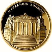 Greece 100 Euro Academy (2004) Proof KM# 207 Η ΑΚΑΔΗΜΙΑ ΑΘΗΝΩΝ coin reverse