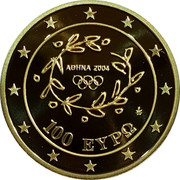 Greece 100 Euro Acropolis (2004) Proof KM# 204 ΑΘΗΝΑ 2004 100 ΕΥΡΩ coin obverse