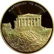 Greece 100 Euro Acropolis (2004) Proof KM# 204 Η ΑΚΡΟΠΟΛΗ ΤΗΣ ΑΘΗΝΑΣ coin reverse
