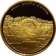 Greece 100 Euro Krypte archway (2003) Proof KM# 195 ΑΡΧΑΙΑ ΟΛΥΜΠΙΑ - Η ΚΡΥΠΤΗ coin reverse