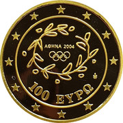Greece 100 Euro Zappeion (2003) Proof KM# 201 ΑΘΗΝΑ 2004 100 ΕΥΡΩ coin obverse