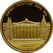 Greece 100 Euro Zappeion (2003) Proof KM# 201 ΖΑΠΠΕΙΟ - ΟΛΥΜΠΙΑΚΟ ΧΩΡΙΟ 1896 coin reverse