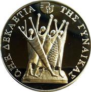Greece 1000 Drachmes Women's Decade 1985 Proof KM# 148 Ο.Η.Ε ΔΕΚΑΕΤΙΑ ΤΗΣ ΓΥΝΑΙΚΑΣ coin reverse