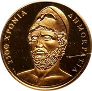 Greece 10000 Drachmes 2500th Anniversary of Democracy 1993 Proof KM# 161 2500 ΧΡΟΝΙΑ ΔΗΜΟΚΡΑΤΙΑ coin reverse