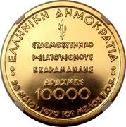 Greece 10000 Drachmes Common Market Membership (1979) Proof KM# 123 ΕΛΛΗΝΙΚΗ ΔΗΜΟΚΡΑΤΙΑ ΣΤΑΘΜΟΣ ΣΤΗΝ ΠΟΡΕΙΑ ΤΟΥ ΕΘΝΟΥΣ Κ. ΚΑΡΑΜΑΝΛΗΣ ΔΡΑΧΜΕΣ 10000 28 ΜΑΙΟΥ 1979 10 ΜΕΛΟΣ Ε.Ο.Κ. coin obverse