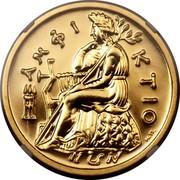 Greece 10000 Drachmes Common Market Membership (1979) Proof KM# 123 ΑΜΦΙ ΚΤΙΟ coin reverse