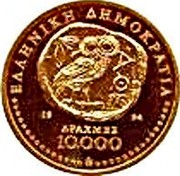 Greece 10000 Drachmes Volleyball Centenary 1994 Proof KM# 163 ΕΛΛΗΝΙΚΗ ΔΗΜΟΚΡΑΤΙΑ ΔΡΑΧΜΕΣ 10000 coin obverse