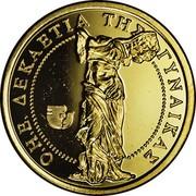 Greece 10000 Drachmes Women's Decade 1985 Proof KM# 149 Ο.Η.Ε ΔΕΚΑΕΤΙΑ ΤΗΣ ΓΥΝΑΙΚΑΣ coin reverse