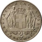 Greece 2 Drachmai 1966 KM# 90 Kingdom 2 ΔΡΑΧΜΑΙ ΒΑΣΙΛΕΙΟΝ ΤΗΣ ΕΛΛΑΔΟΣ coin reverse