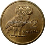 Greece 2 Drachmai 1973 KM# 108 Republic coin reverse