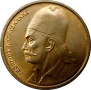 Greece 2 Drachmai Georgios Karaiskakis 1976 KM# 117 ΓΕΩΡΓΙΟΣ ΚΑΡΑΙΣΚΑΚΗΣ coin obverse