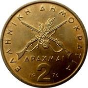 Greece 2 Drachmai Georgios Karaiskakis 1976 KM# 117 ΕΛΛΗΝΙΚΗ ΔΗΜΟΚΡΑΤΙΑ 2 ΔΡΑΧΜΑΙ 1976 coin reverse