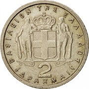 Greece 2 Drachmai King Paulos 1962 KM# 82 ΒΑΣΙΛΕΙΟΝ ΤΗΣ ΕΛΛΑΔΟΣ 2 ΔΡΑΧΜΑΙ coin reverse