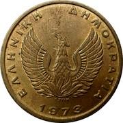 Greece 2 Drachmai Owl 1973 KM# 108 ΕΛΛΗΝΙΚΗ ΔΗΜΟΚΡΑΤΙΑ 1973 coin obverse