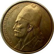 Greece 2 Drachmes Georgios Karaiskakis 1982 KM# 130 ΓΕΩΡΓΙΟΣ ΚΑΡΑΙΣΚΑΚΗΣ coin obverse