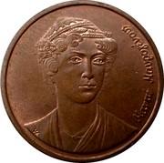 Greece 2 Drachmes Manto Maurogenus 1988 KM# 151 Μαντώ Μαυρογένους coin reverse