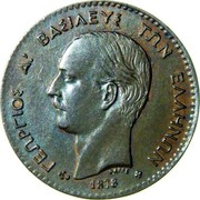 Greece 2 Lepta George I 1878 K Large anchor KM# 53 ΓΕΩΡΓΙΟΣ Α! ΒΑΣΙΛΕΥΣ ΤΩΝ ΕΛΛΗΝΩΝ 1878 coin obverse