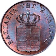 Greece 2 Lepta Royal Shield 1832 KM# 14 ΒΑΣΙΛΕΙΑ ΤΗΣ ΕΛΛΑΔΟΣ coin obverse