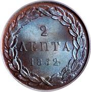 Greece 2 Lepta Royal Shield 1832 KM# 14 2 ΛΕΠΤΑ 1832 coin reverse