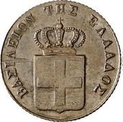 Greece 2 Lepta Royal Shield 1844 KM# 23 ΒΑΣΙΛΕΙΟΝ ΤΗΣ ΕΛΛΑΔΟΣ coin obverse