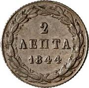 Greece 2 Lepta Royal Shield 1844 KM# 23 2 ΛΕΠΤΑ 1845 coin reverse