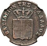 Greece 2 Lepta Royal Shield 1849 KM# 27 ΒΑΣΙΛΕΙΟΝ ΤΗΣ ΕΛΛΑΔΟΣ coin obverse