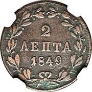 Greece 2 Lepta Royal Shield 1849 KM# 27 2 ΛΕΠΤΑ 1849 coin reverse