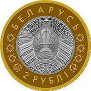 Belarus 2 Roubles Brest fortress 2019 Uncirculated БЕЛАРУСЬ 2 РУБЛI coin obverse