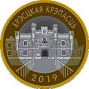 Belarus 2 Roubles Brest fortress 2019 Uncirculated БРЭСЦКАЯ КРЭПАСЦЬ 2019 coin reverse