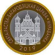 Belarus 2 Roubles Holy Nativity of the Virgin church - Murovanka 2019 Uncirculated СВЯТА-РАСТВА-БАГАРОДЗІЦКАЯ ЦАРКВА ∙ МУРАВАНКА 2019 coin reverse