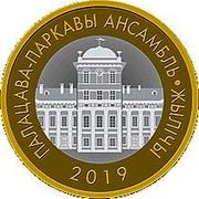 Belarus 2 Roubles The palace and park ensemble - Zhilichi 2019 Uncirculated ПАЛАЦАВА-ПАРКАВЫ АНСАМБЛЬ ∙ ЖЫЛІЧЫ 2019 coin reverse