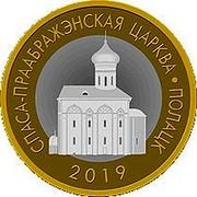 Belarus 2 Roubles Transfiguration Church - Polotsk 2019 Uncirculated СПАСА-ПРААБРАЖЭНСКАЯ ЦАРКВА ∙ ПОЛАЦК 2019 coin reverse