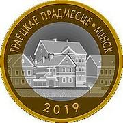 Belarus 2 Roubles Trinity Suburb - Minsk 2019 Uncirculated ТРАЕЦКАЕ ПРАДМЕСЦЕ ∙ МІНСК 2019 coin reverse
