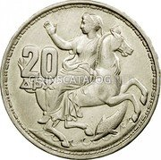 Greece 20 Drachmai 1960 KM# 85 Kingdom coin reverse