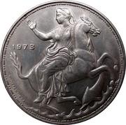 Greece 20 Drachmai 21 April 1967 Revolution 1973 KM# 111 1973 Ν. ΠΕΡΑΝΤΙΝΟΣ coin obverse