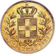Greece 20 Drachmai Othon 1833 KM# 21 20 ΔΡΑΧΜΑΙ 1833 coin reverse