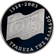 Greece 20 Euro 75 Years Bank of Greece 2003 Proof KM# 210 1928-2003 75 ΧΡΟΝΙΑ ΤΡΑΠΕΖΑ ΤΗΣ ΕΛΛΑΔΟΣ coin reverse