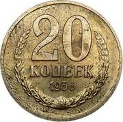 Russia 20 Kopecks Trial strike 1956  20 КОПЕЕК 1956 coin reverse