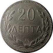 Greece 20 Lepta 1900 A KM# 5 Greek Administration 20 ΛΕΠΤΑ coin reverse