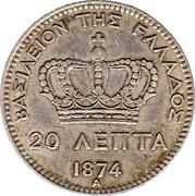 Greece 20 Lepta George I 1874 A KM# 44 ΒΑΣΙΛΕΙΟΝ ΤΗΣ ΕΛΛΑΔΟΣ 20 ΛΕΠΤΑ 1874 Α coin reverse