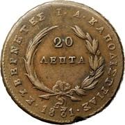 Greece 20 Lepta Phoenix 1831 KM# 11 ΚΥΒΕΡΝΗΤΗΣ Ι Α ΚΑΠΟΔΙΣΤΡΙΑΣ 20 ΛΕΠΤΑ 1831 coin reverse