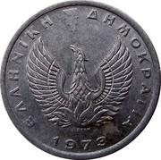 Greece 20 Lepta Phoenix without soldier 1973 KM# 105 ΕΛΛΗΝΙΚΗ ΔΗΜΟΚΡΑΤΙΑ 1973 coin obverse