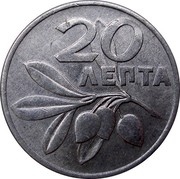 Greece 20 Lepta Phoenix without soldier 1973 KM# 105 20 ΛΕΠΤΑ coin reverse