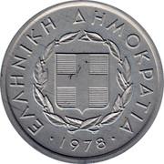Greece 20 Lepta Stalion 1978 KM# 114 ΕΛΛΗΝΙΚΗ ΔΗΜΟΚΡΑΤΙΑ 1978 coin obverse